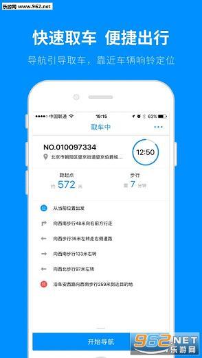 小蓝单车Pro版appv1.3.0_截图1