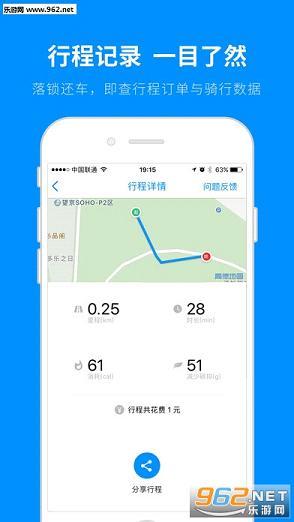小蓝单车Pro版appv1.3.0_截图2