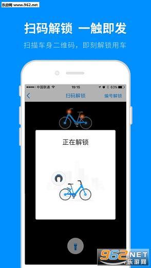 小蓝单车Pro版appv1.3.0_截图3