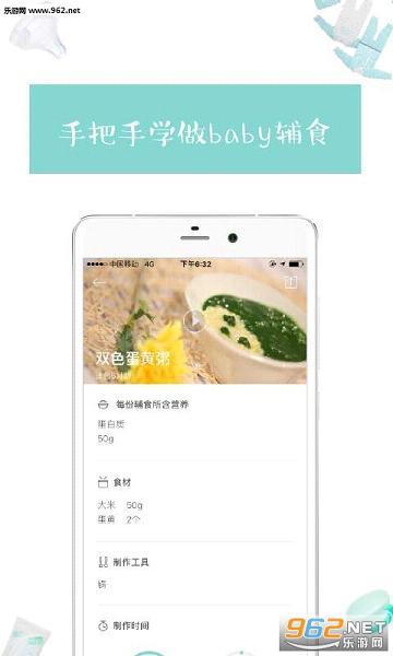 嘟嘟医生appv5.1.1_截图3