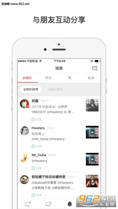 微博国际版appv3.8.7截图2