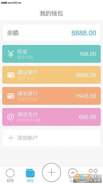 口袋记账appv3.3.0_截图1