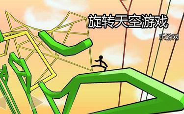 旋转天空游戏_旋转天空游戏下载_安卓版_乐游网