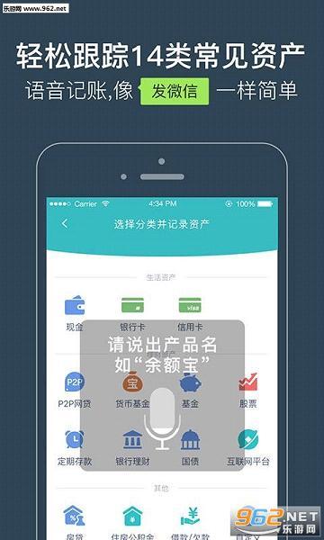 财鱼管家appv3.4.0_截图