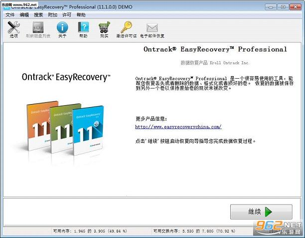 easyrecovery易恢复专业版截图0