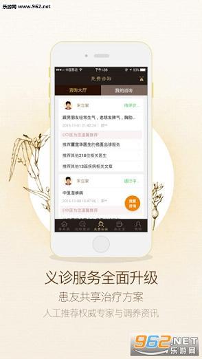 E中医IOS版v3.3.0_截图