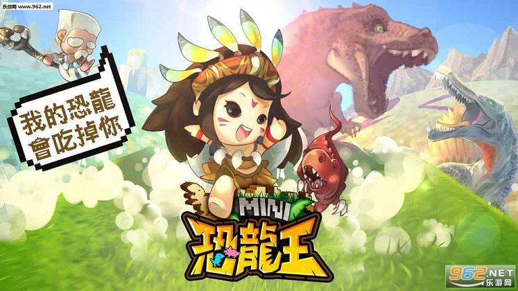 MINI恐龙王手游v3.0_截图