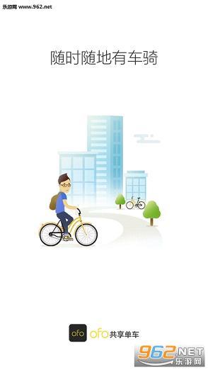 ofo共享单车最新版v1.8.7_截图4