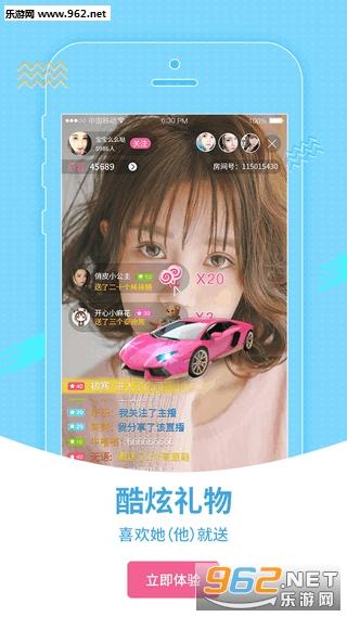 玩乐直播app官网_截图