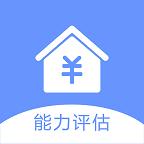 购房能力评估计算器appv1.0.1