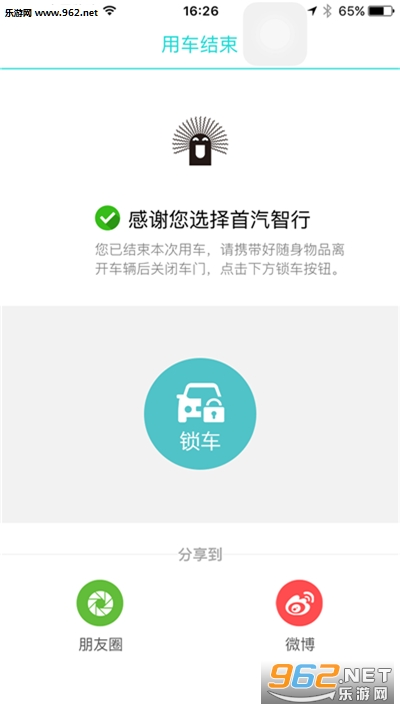 Gofun出行appv2.7.3_截图