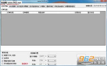 新极光后台修改软件读取版截图0
