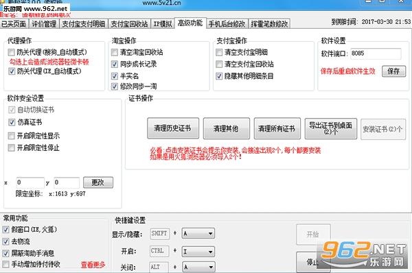 新极光后台修改软件读取版截图1