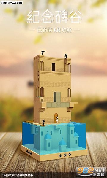 纪念碑谷ar最新版截图3