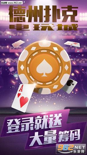 德州扑克电玩城手机版v1.4截图3