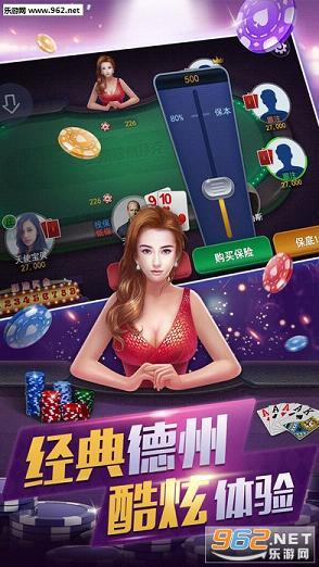 德州扑克电玩城手机版v1.4截图2