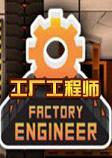 工厂工程师