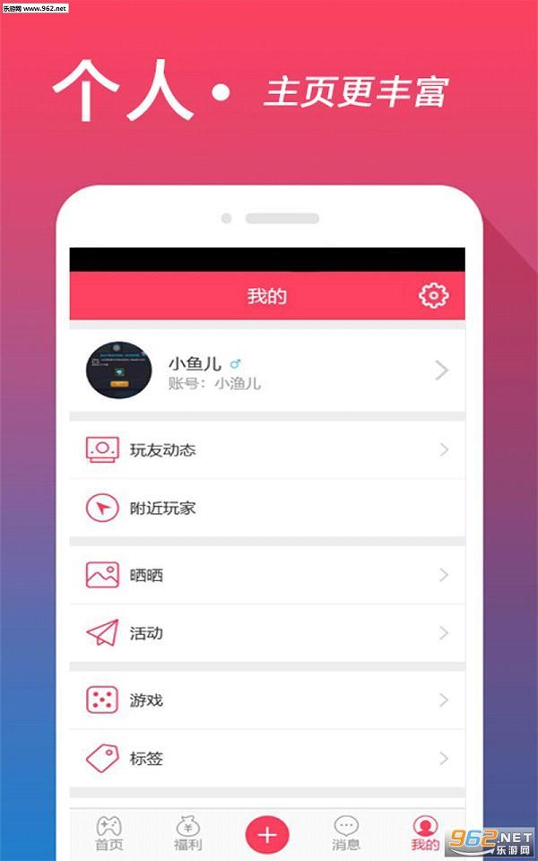 心加app(手游玩家交友)v2.6.5_截图1