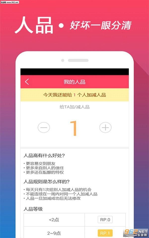心加app(手游玩家交友)v2.6.5_截图2