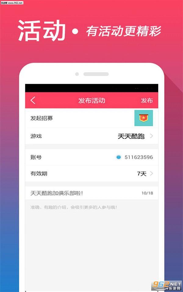 心加app(手游玩家交友)v2.6.5_截图4