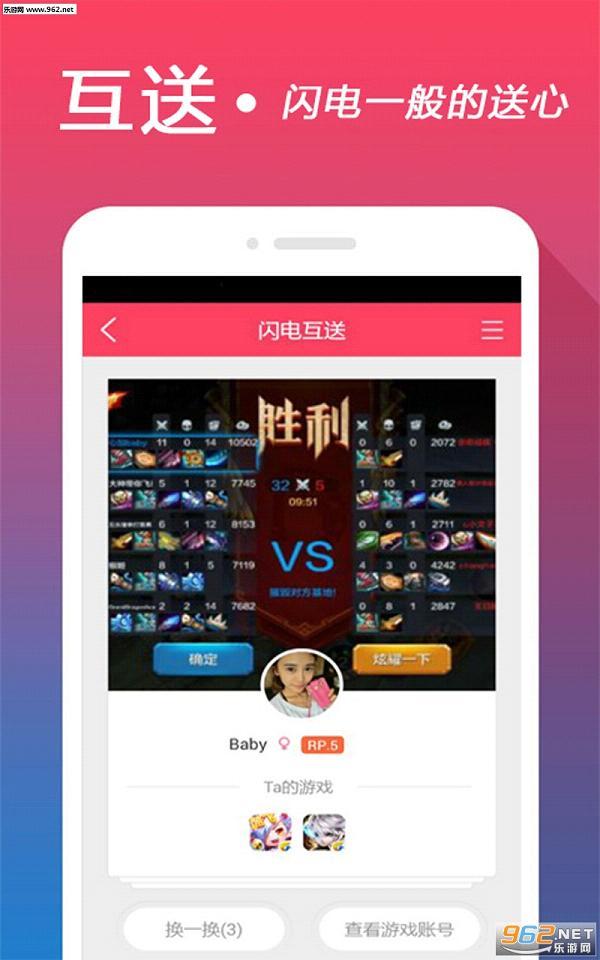 心加app(手游玩家交友)v2.6.5_截图0