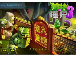 植物大战僵尸3中文破解版