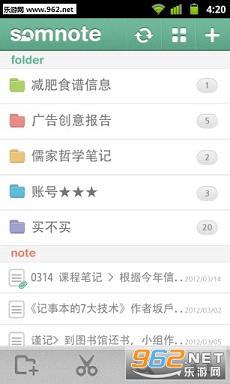 棉花笔记appv2.3.0.7_截图0