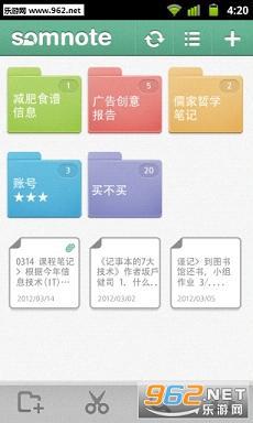 棉花笔记appv2.3.0.7_截图1