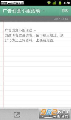 棉花笔记appv2.3.0.7_截图2