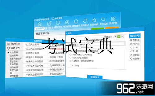 考试宝典app手机版_考试宝典合集_2017官网版_乐游网