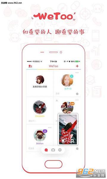 WeToo官方app籽岷推荐v1.3.0_截图2