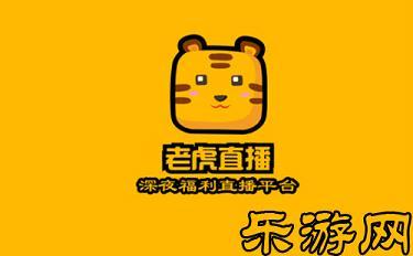 老虎直播会员_老虎直播破解版_老虎直播福利 乐游网
