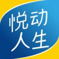 悦动人生app官方版
