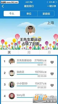 悦动人生app官方版v4.0.5_截图3