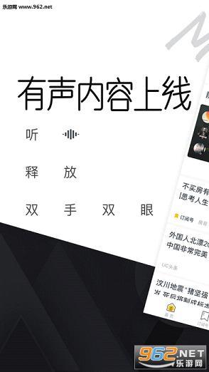 UC头条苹果版v2.7.0.951_截图0