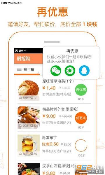 爱抢购appv5.0.1_截图1