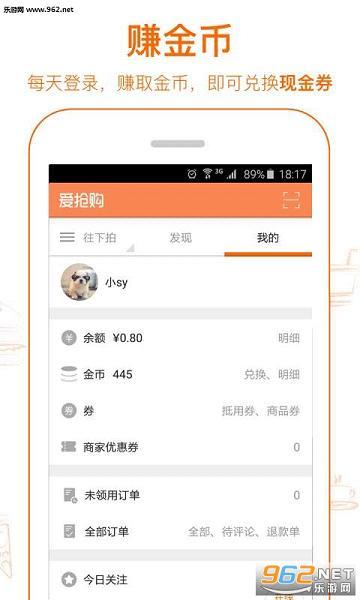 爱抢购appv5.0.1_截图3