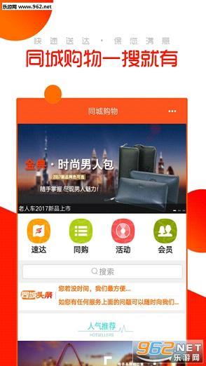同城购物app安卓版v1.0_截图0