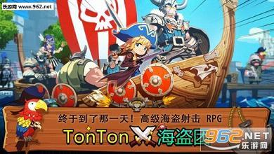 TonTon海盗团IOS游戏v1.0_截图0