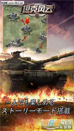 坦克风云ios版v1.6.4截图2