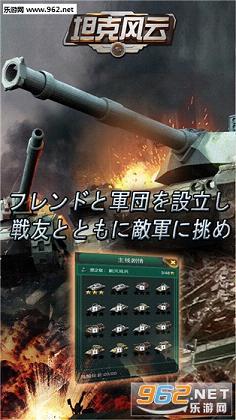 坦克风云ios版v1.6.4截图3