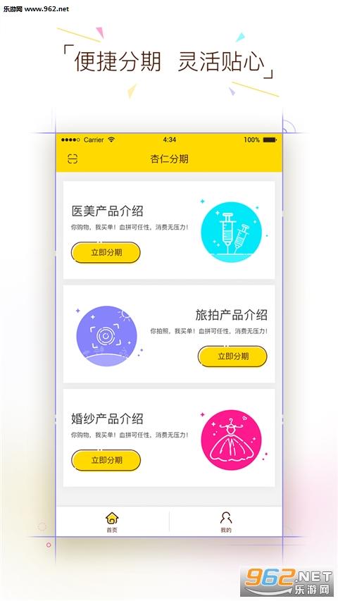 杏仁钱包app官方版v1.0.7_截图0