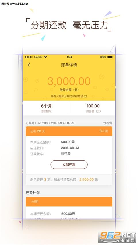 杏仁钱包app官方版v1.0.7_截图3