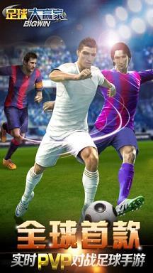 足球大赢家实战版v0.3.9_截图0
