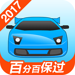 驾考宝典6.6.10版本2017最新版