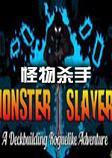 怪物杀手Monster Slayers
