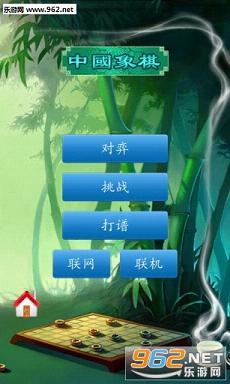 中国象棋真人对战单机版v1.70_截图0
