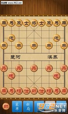 中国象棋真人对战单机版v1.70_截图1