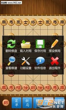 中国象棋真人对战单机版v1.70_截图2