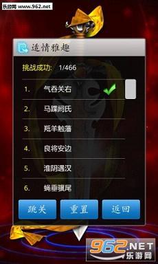 中国象棋真人对战单机版v1.70_截图3